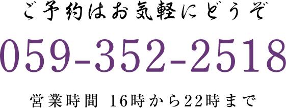 059-352-2518